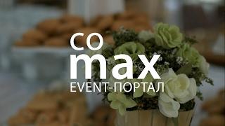 Comax l НАТАЛИ-КЕЙТЕРИНГ(, 2017-02-20T09:57:15.000Z)