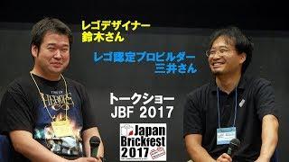 レゴ「デザイナー鈴木さん&ビルダー三井さんトークショー」JBF2017FW