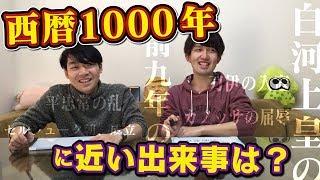 【文系ホイホイ】年号ニアピンゲーム!東大生の歴史力はどれほど?