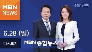 2020년 6월 28일 (일)  MBN 종합뉴스 [전체…