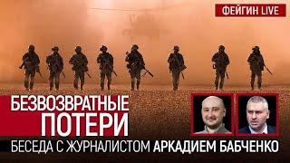 Безвозвратные потери. Беседа с журналистом Аркадий Бабченко