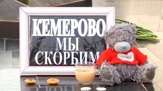 Казахстан г Шымкент скорбит о погибших в ТРЦ  Кемерово