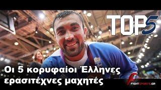 Top 5:Οι κορυφαίοι Έλληνες ερασιτέχνες μαχητές