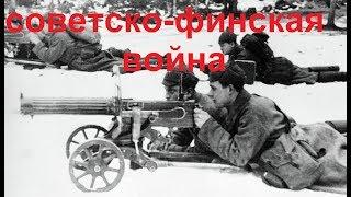 советско-финская война 1939-1940г