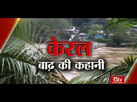 Ground Report : केरल बाढ़ की कहानी | Kerala: The Flood Story