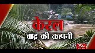 Ground Report : केरल बाढ़ की कहानी   Kerala: The Flood Story