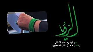 الرؤيا | الرادود عمار الكناني | جامع ذي الفقار - بغداد - محرم 1440 هـ
