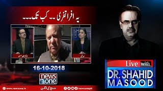 Live with Dr.Shahid Masood | 16-October-2018 | Asif Zardari | Nawaz Sharif | Shehbaz Sharif