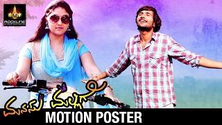 Manasu Mallige Kannada Movie Motion Poster   Rinku Rajguru   Nishant   S Narayan   #ManasuMallige