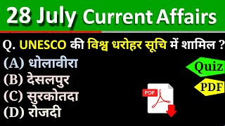 28 July 2021 Current Affairs Hindi India & World  Current Affairs SSC CHSL CGL, Banking, State Exams