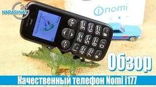 Огляд Мобільного телефону Nomi I177