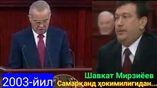 Ислом Каримов,Шавкат мирзиёев ҳақида аслида нима деб ўйлаганди.
