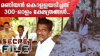 Vigraham Maniyan Under Arrested 300 Temple Robbery