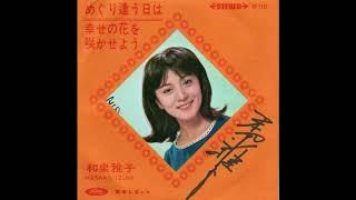 「幸せの花を咲かせよう」 (1965.10) 作詞 : 吉田 央 作曲 : 中村二大...