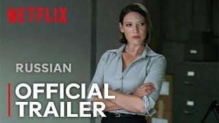 MINDHUNTER | Русский Трейлер [HD] | Netflix