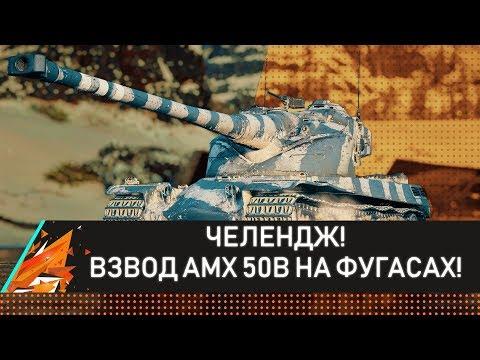 ЧЕЛЕНДЖ! ВЗВОД AMX 50B НА ФУГАСАХ! FC_DYNAMO & BEOWULF422 & BULLKIN thumbnail