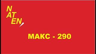 10.02.2021, Турнир Макс-290 (стол 2)