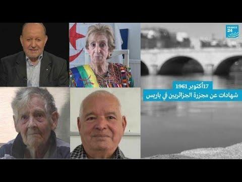 شهادات عن مجزرة الجزائريين في باريس • فرانس 24 / FRANCE 24