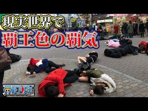 ルフィの「覇王色の覇気」のシーンを渋谷で再現したらノリで倒れてくれる人いる説【ワンピース】【フラッシュモブ】【one piece】