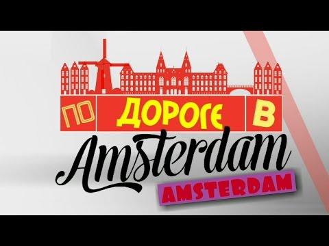 По дороге в Амстердам. Третья серия. Улица красных фонарей, кофешоп и марихуана