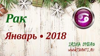 Рак, гороскоп Таро на Январь 2018