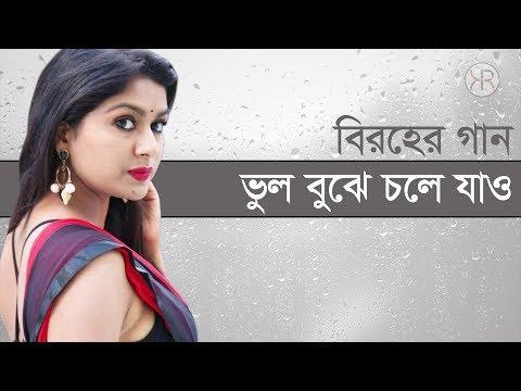 ভুল বুঝে চলে যাও || Vul Bujhe Chole jao || Bangla Folk Song 2018 || Indo-Bangla Music