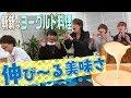 HiHi Jets【究極のヘルシー】カスピ海ヨーグルトの料理No.1を決める!?