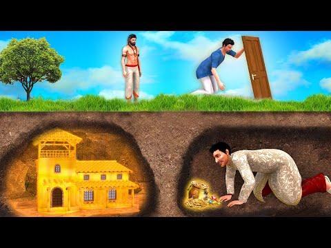 भूमिगत जादुई सुनहरा घर Underground Magical Golden House  Hindi Kahaniya Comedy Video Hindi Stories