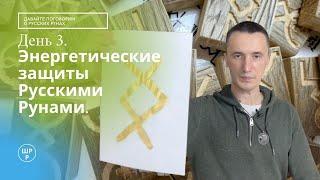Марафон Русских Рун (День 3 - Энергетические защиты Русскими Рунами.) (19:00 МСК, 22 сентября)