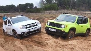 Бесстрашный Duster бросил вызов Jeep Renegade! Битва бездорожьем! Песок, грязь, диагоналки.