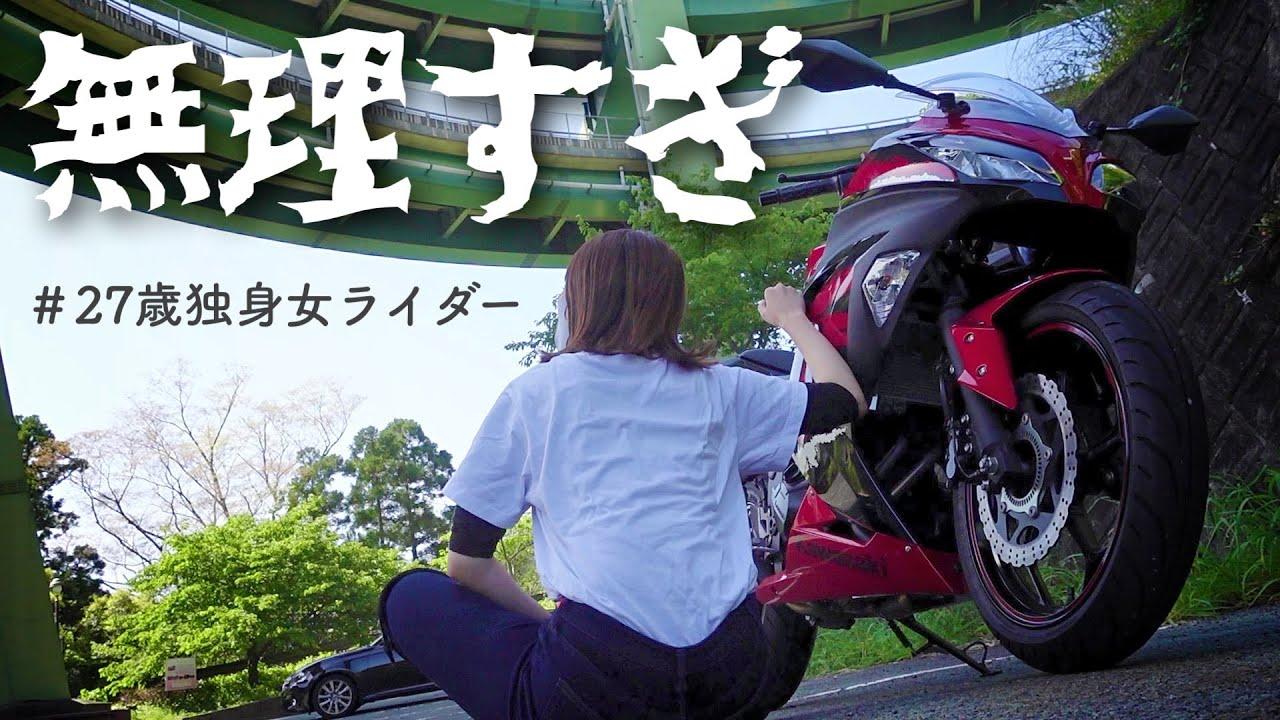 怖いけど戦うことにしました…│バイク女子│Ninja250