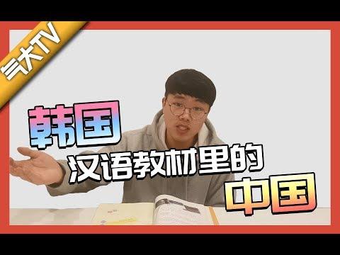【气大TV】韩国教材怎么描述'中国'?