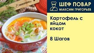 Картофель с яйцом кокот . Рецепт от шеф повара Максима Григорьева