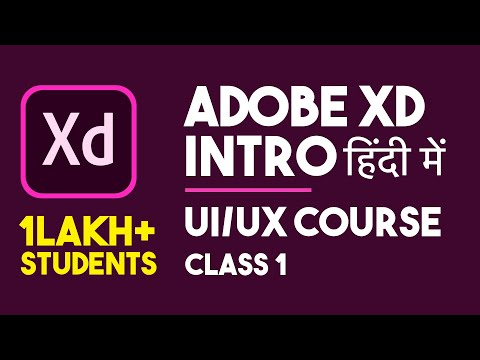 Introduction - Adobe XD tutorial in hindi, UI/UX FREE software