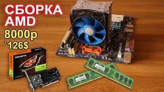 Игровая сборка 8т.р. AMD Phenom + GT 1030