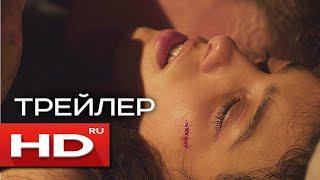 Влюблённые одиночки  Русский Трейлер (2017) Лучшие Фильмы