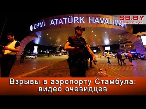 Нападение на аэропорт