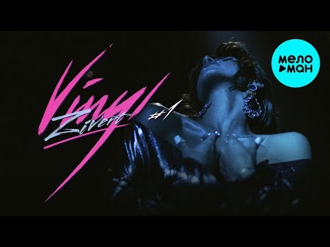 Zivert  - Vinyl #1 (Альбом 2019)