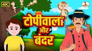 Topiwala Aur Bandar 4K - Hindi Kahaniya- Hindi Story  - Moral Stories - Pappu Tv
