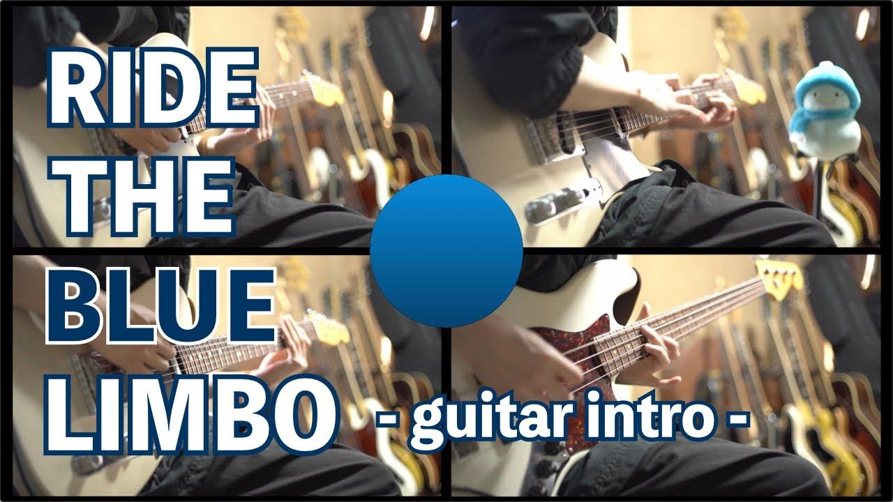 【RIDE THE BLUE LIMBO】イントロ普通に弾いたらギターロック還弦される【平沢進】