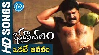 Okate Jananam Video Song - Bhadrachalam Movie || Srihari || Sindhu Menon || Nimmala Shankar