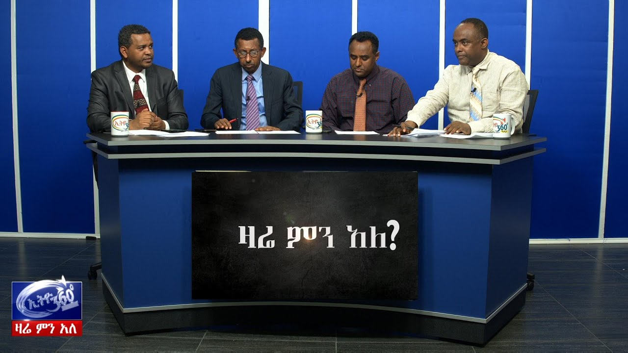 Ethio 360 on Amhara region situation and authorities arrested for crime