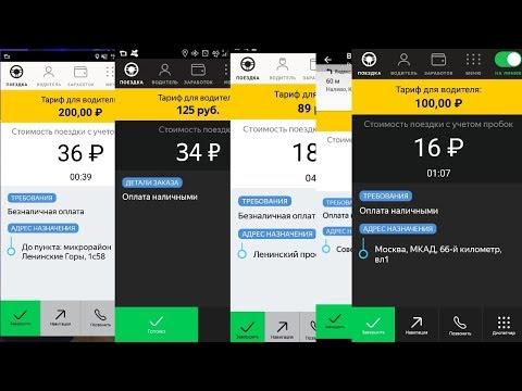 3 частозадаваемых вопроса водителей Яндекс такси в Январе