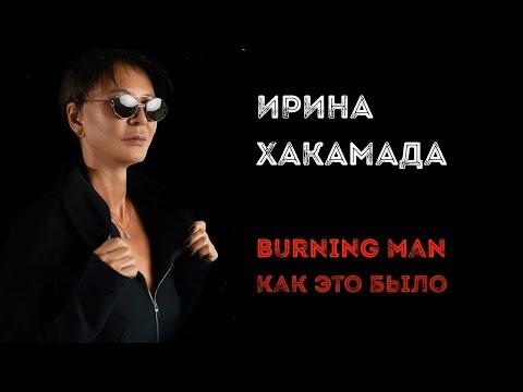 Ирина ХАКАМАДА | Burning Man