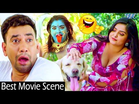 दिनेश लाल यादव और आम्रपाली दुबे का सबसे शानदार मूवी सीन | Best Comedy Movie Scenes 2021