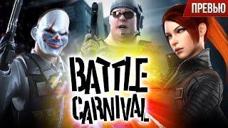 Battle Carnival - От создателей Point Blank. Превью с Игромира