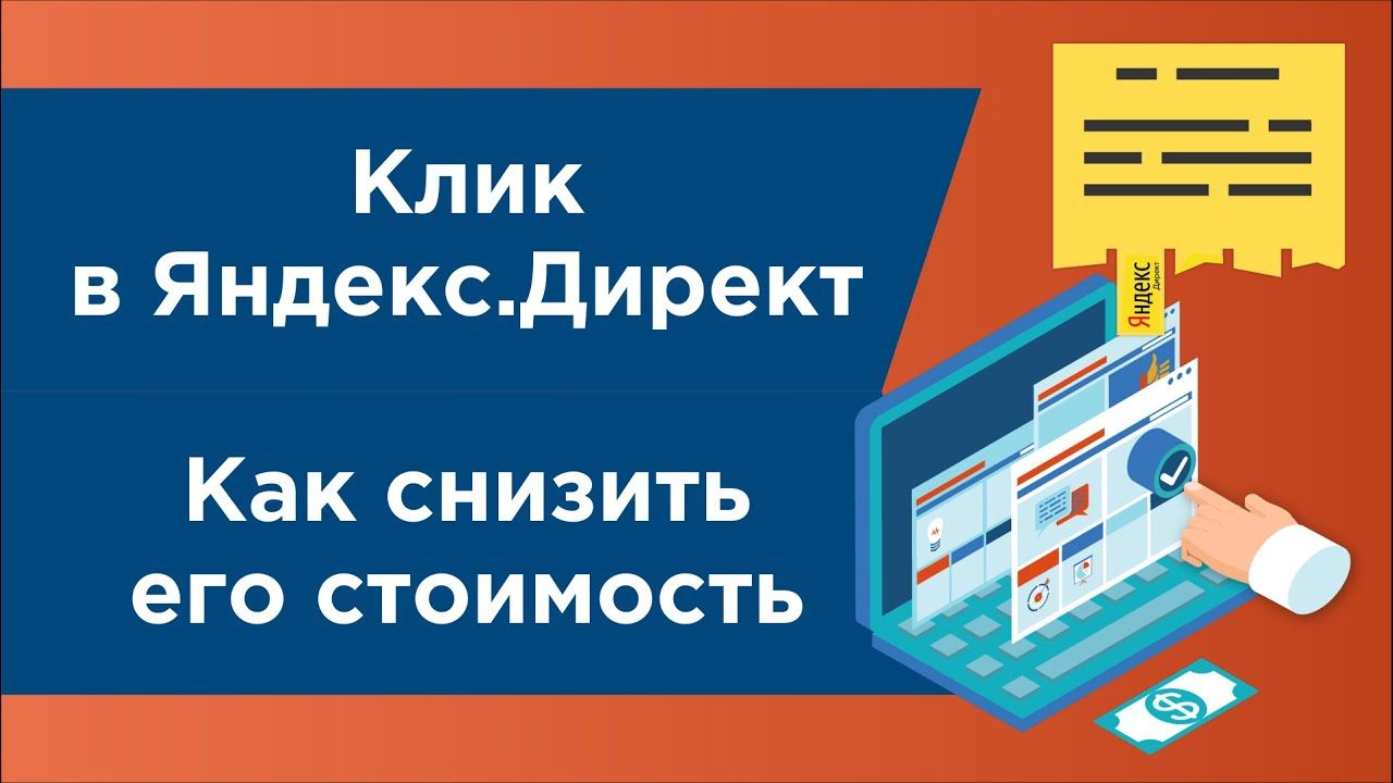 Клик в яндекс директ:  как снизить его стоимость
