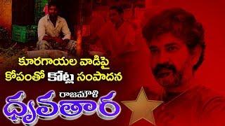 Film Director SS Rajamouli Dhruva Tara Unknown Facts Telugu YOYO Cine Talkies