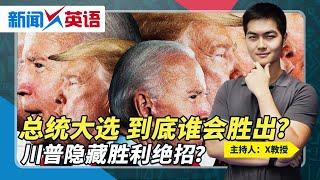 总统大选 到底谁会胜出? 川普隐藏胜利绝招?《新闻X英语》第149期 2020.11.03 - YouTube
