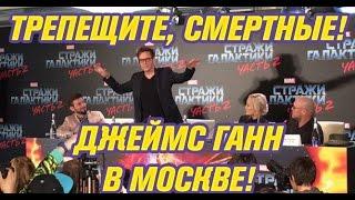 Стражи Галактики в Москве 2017